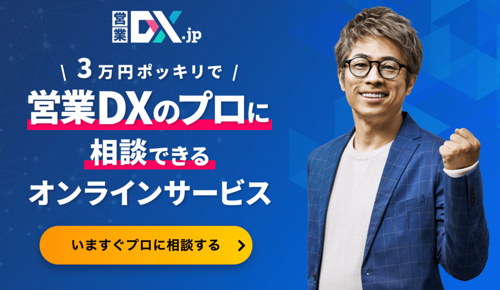 営業DX.jp